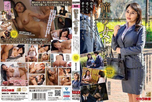 MOND-214 Longing Female Boss And Minori Junoka