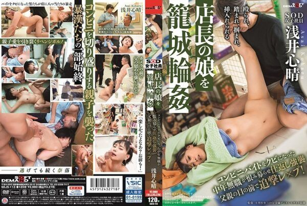 SDJS-113 The Store Manager's Daughter Is Siege Ring ● A Middle-aged Unemployed Person Who Got Sick At A Convenience Store Resents And Revenge Assault. Shinharu Asai