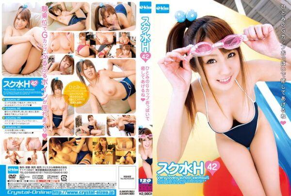 [EKDV-248] Swimsuit Sex 42 Hitomi Kitagawa