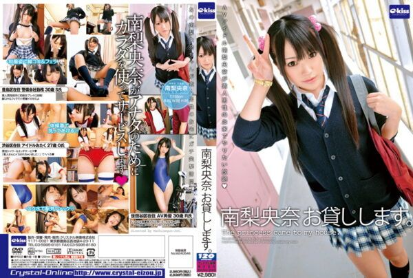 [EKDV-249] Riona Minami Is All Your's.