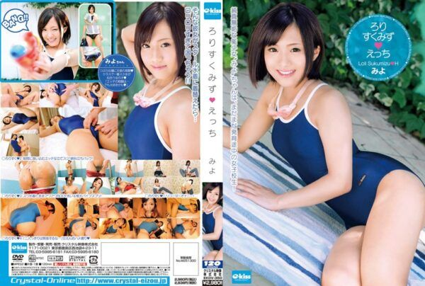 [EKDV-350] School Swimsuit Lolita Miyo