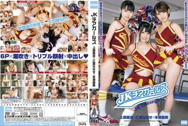 [EKDV-410] JK Cheerleader's Ai Uehara × Otoha Nanase × HonSawa Tomomi