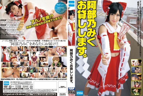 [EKDV-411] We Lend You Miku Abeno .