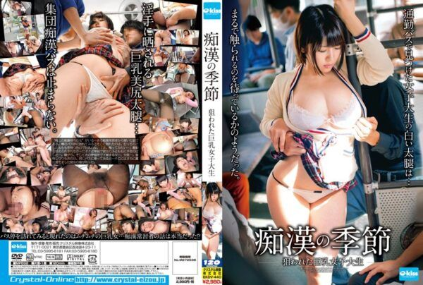 [EKDV-440] Season Of M****ters. Preying On A S********l With Big Tits