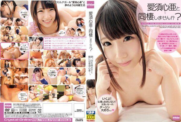 [EKDV-442] Would You Like To Live Together With Kokoa Aisu