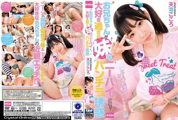 [EKDV-537] A Little Sister Who Loves Her Big Brother Too Much Is Luring Him To Knee-High Socks Panty Shot Temptation Kokoro Amami