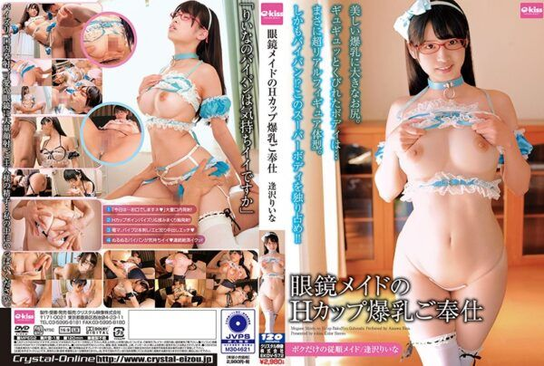 [EKDV-572] Bespectacled H-Cup Maid With Colossal Tits Services Cock, Rina Aizawa