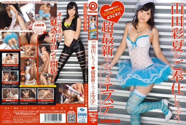[ABP-422] Ayaka Yamada Resulting In Your Service ◆ Ultra Latest Addictive Este