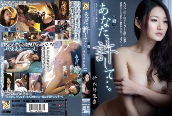 [ADN-016] A Forbidden Hot Spring Resort Vacation With My Grandson-In-Law Hanae Natori