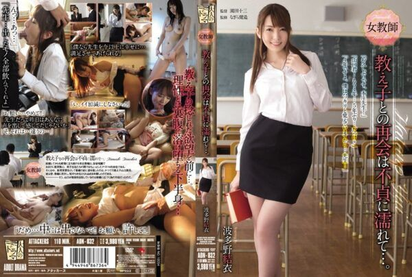 [ADN-032] Female Teacher. She Gets Wet When Meeting Her S*****t… Yui Hatano