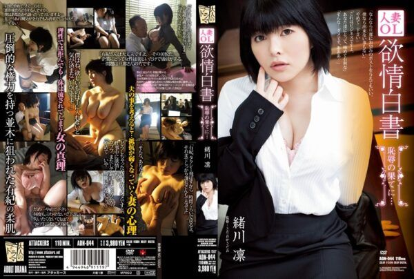 [ADN-044] Married Woman Office Lady – Passionate Expose – Slut To The Max… Rin Ogawa