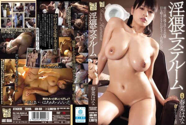 [ADN-069] Obscene Massage Parlor Chambers Hana Haruna
