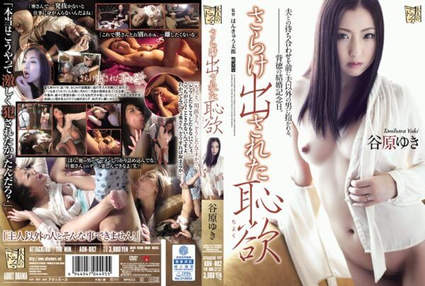 [ADN-082] Displaying Shame And Lust Yuki Tanihara