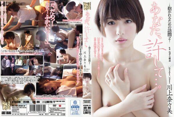 [ADN-086] Darling, Forgive Me… Visits For Sex 2 Starring Nanami Kawakami