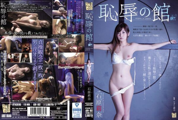 [ADN-092] D******e Towers Rina Ishihara