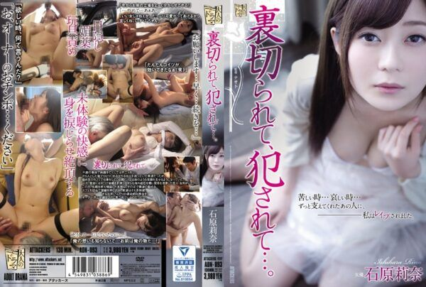 [ADN-093] Deceived And R**ed… Rina Ishihara