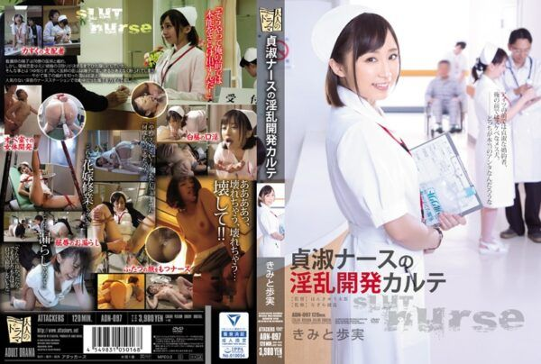 [ADN-097] A Virtuous Nurse Gives A Dirty Lowdown Checkup Ayumi Kimito