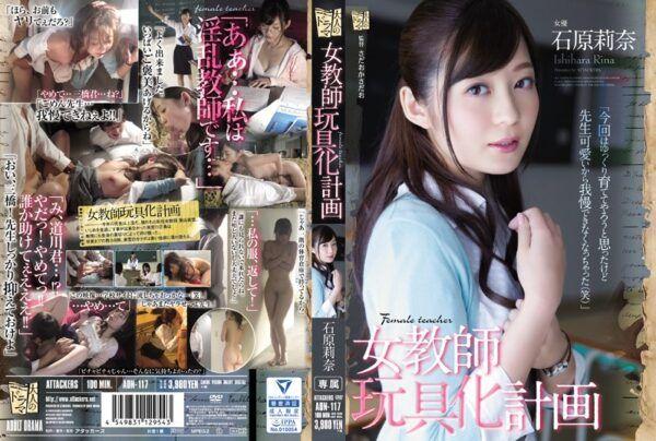 [ADN-117] A Female Teacher Transformed Into Sex Toys Rina Ishihara