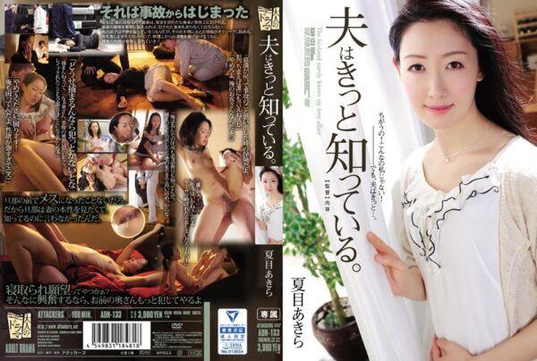 [ADN-133] My Husband Probably Knows. Aki Natsume