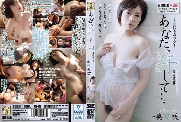 [ADN-146] ATTACKERS x S1 Special Collaboration Variety Show Dear, Please Forgive Me Her Sensual Body Saki Okuda