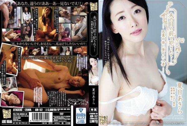 [ADN-152] Fucked In Front Of Her Husband A Married Woman Succumbs To Her Yearnings Aki Natsume