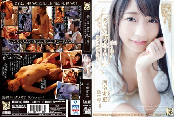 [ADN-220] Fucked In Front Of Her Husband – A Reunion Was The Beginning Of The End – Minori Kawana