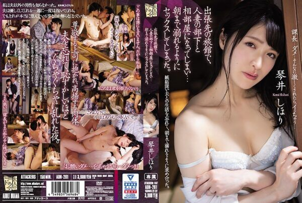 [ADN-261] I Was Booked Into The Same Room With My Married Woman Colleague On Our Business Trip… And We Had Hot And Intense Sex Until The Break Of Dawn. Shihori Kotoi