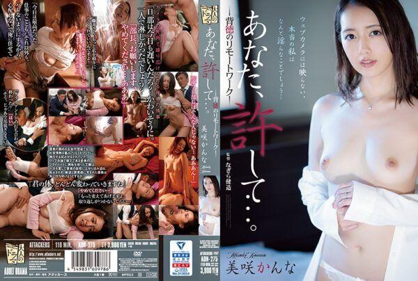 [ADN-275] Forgive Me, Honey… Infidelity At The Home Office Kanna Misaki
