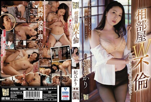 [ADN-285] Dual Cheating In A Shared Room – Nailed By The Boss I Trusted Hikari Kisaki