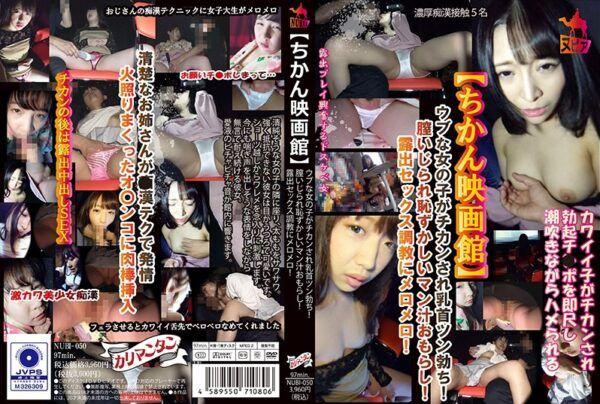 [NUBI-050] (The Theater Of Shame) These Innocent Girls Are Getting Shamed And Getting Their Nipples Erect With Excitement! And When They Get Their Pussies Teased, They Start To Leak With Shameful Pussy Juice! They'll Fall Madly In Love With You While You're Breaking In These Bitches With Exhibitionist Sex