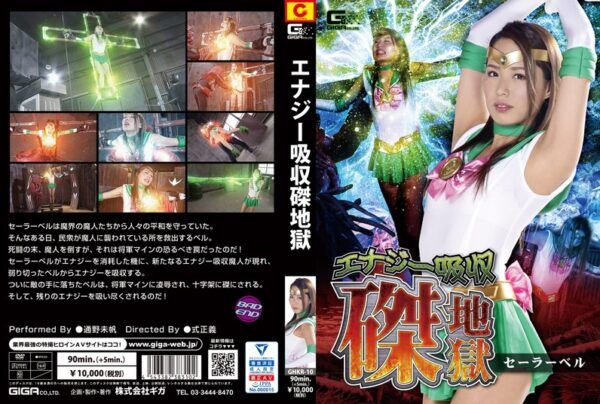 [GHKR-10] Energy Absorption 磔 Hell Sailor Bell Tono Miho