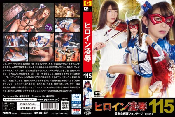 [RYOJ-015] Heroine Hen Vol. 115 Beautiful Girl Masked Fontaine Polaris Akutagawa Mika