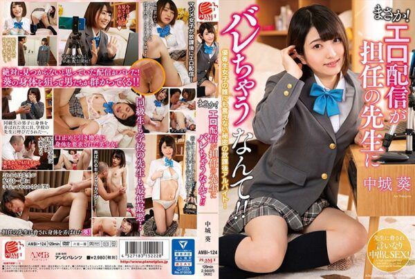 [AMBI-124] No Way! My Homeroom Teacher Found Out About My Sex Videos! Aoi Nakajo