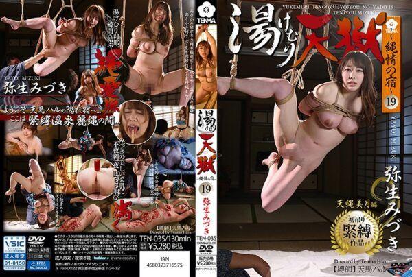 TEN-035 Yukemuri Tengoku ~ Rope Inn ~ 19 Mizuki Amanawa Ed.