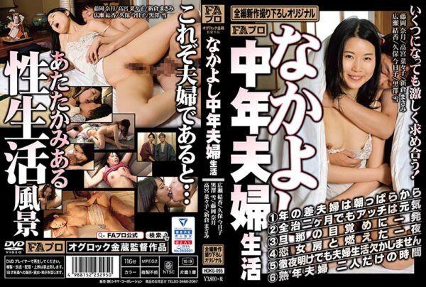 HOKS-095 Nakayoshi Middle-aged Couple Life