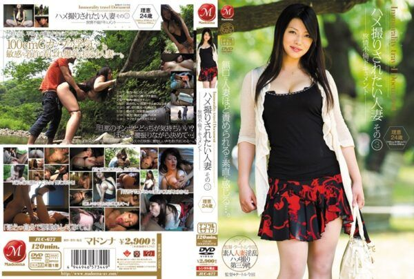 [JUC-677] Summertime Affairs Document Housewives POV No. 3 24 Years Old Rie