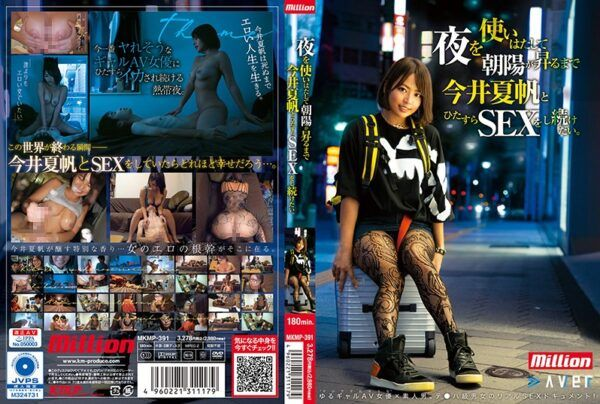 [MKMP-391] I Want To Keep On Having Sex With Natsuho Imai All Night Until The Sun Comes Up