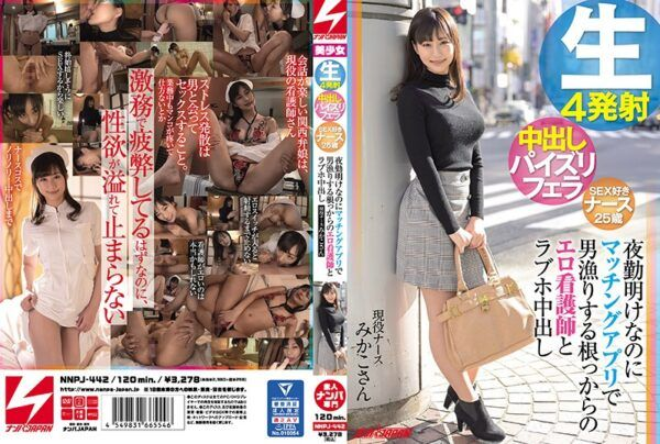 [NNPJ-442] 4 Raw Creampie Loads – Titty Fuck And Blowjob-Loving Nurse, Age 25 – She Just Came Off The Night Shift, But She's Trolling For Cock On A Hook-Up App – Sexy Nurse Wants Creampie Sex At A Love Hotel – Real-Life Nurse Ms Mikako