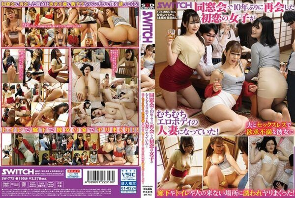 SW-773 The First Love Girl Who Reunited At The Alumni Association For The First Time In 10 Years Became A Married Woman With A Whip Whip Erotic Body! She Was Sexless And Frustrated With Her Husband And Was Invited To A Corridor, A Toilet And A Place Where People Did Not Come And Spoiled!