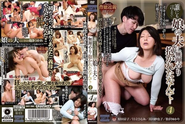 MDVHJ-031 I Can't Tell Anyone … I Was Forced To Hold My Daughter's Husband … 4