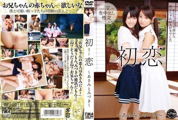 T28-385 First Love ~ Asami And Mizuki ~
