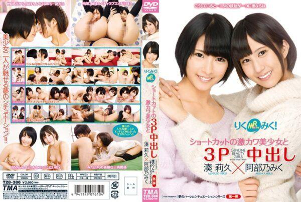 T28-386 RikuMiku!Out Geki River Beautiful Girl And In 3P Of Shortcut Riku Minato × Abeno Miku