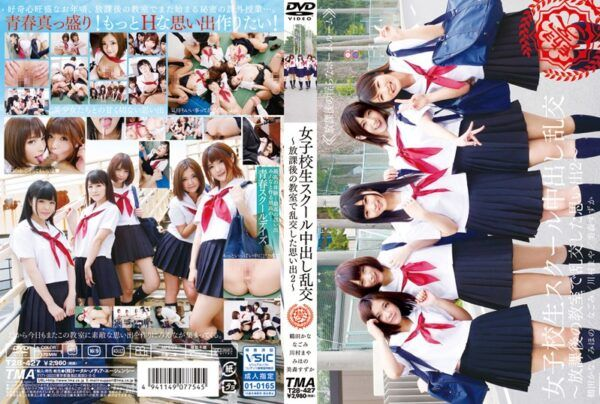 T28-427 Memories 2 To That Signed Turbulent In Promiscuity – After School In The Classroom Out In The School Girls School