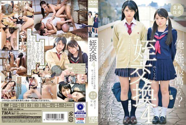 T28-558 Torture 子 子 Sex 換 Record By 姪 Exchange 4 ~ 2 Uncles ~ 渚 平 · 花