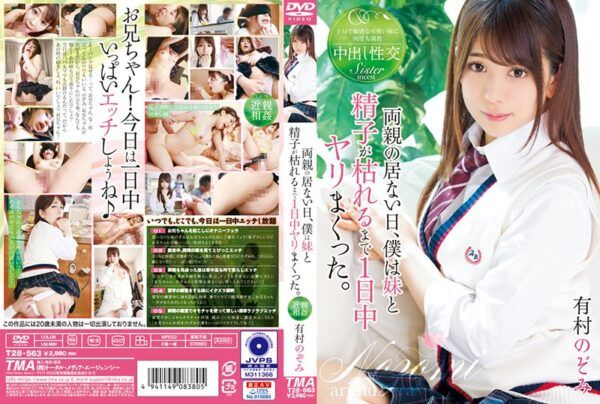 T28-563 On A Day When My Parents Were Not There, I Was Scared All Day Long Until My Sister And Sperm Died. Arimura Nozomi