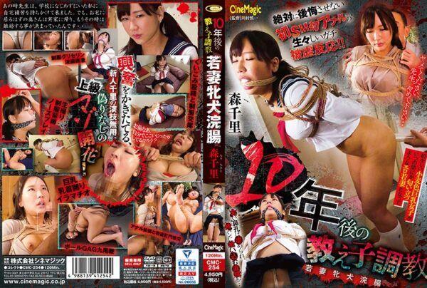 CMC-254 Student Training 10 Years Later Young Wife Female Dog Enema Chisato Mori