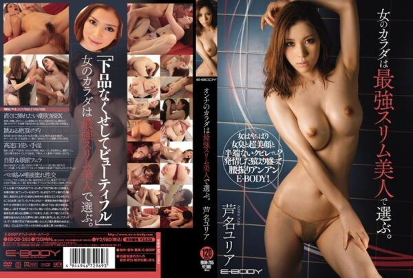 EBOD-285 Body Of A Woman To Choose In The Strongest Slim Beauty. Ashina Urea