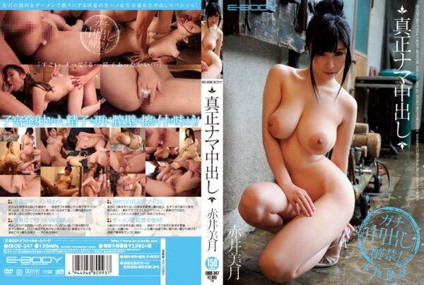 EBOD-347 Akai Mizuki Out Of Genuine Raw