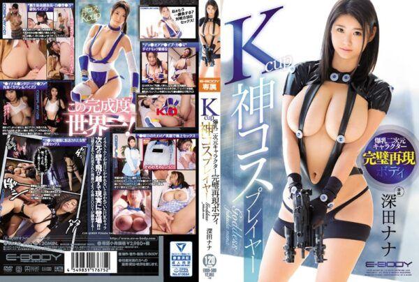 EBOD-589 Big Breasts 2D Character Perfect Reproduction Body Kcup Kami Cosplay Years Fukada Nana