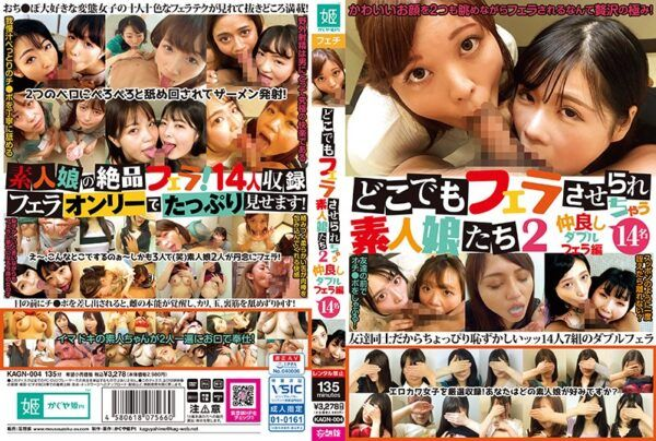 KAGN-004 Amateur Girls Who Will Be Blow Everywhere 2 Good Friends Double Blow Edition 14 People